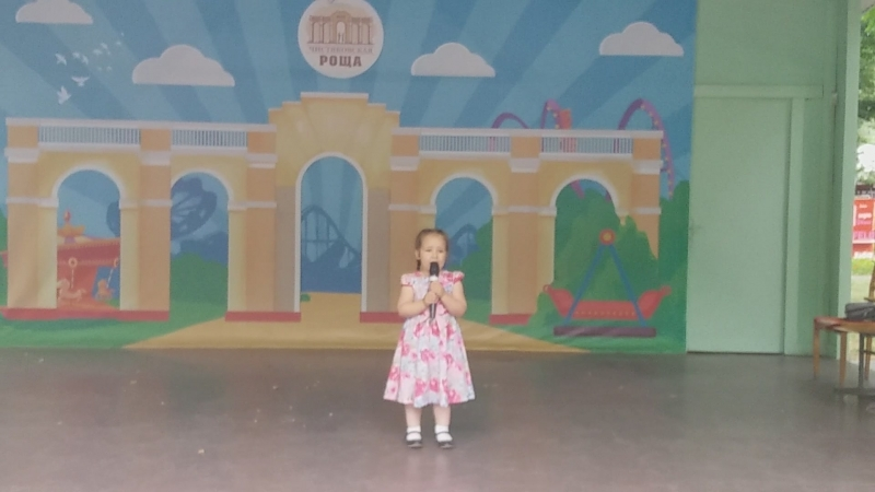 23 06 2018 Чистяковская Роща Радмила Песенка мамонтенка
