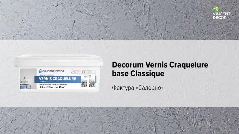 Decorum Vernis Craquelure base Classique, фактура «Салерно». Мастер-класс по нанесению