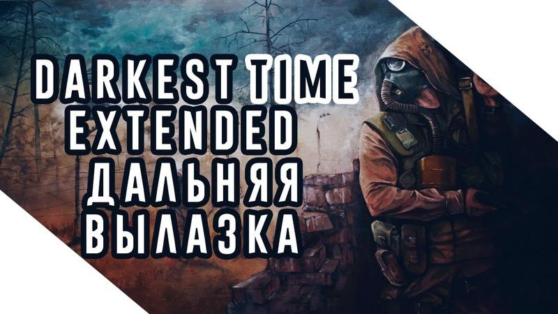 Сталкер S.T.A.L.K.E.R. Darkest Time Extended 02 Дальняя вылазка.
