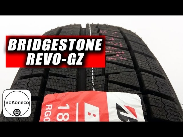 Bridgestone REVO-GZ