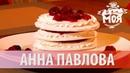 Как приготовить десерт Анна Павлова