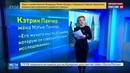 Новости на Россия 24 • Дело Литвиненко: британский эксперт покончил с собой из-за ошибки