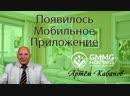 GMMG Holdings Появилось мобильное приложение