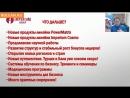 Презентация Imperium Group от Олега Минина 22 08 2018