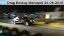 Гонки Мариуполь 25.08.2018 БМВ 1000 л.с. 9,743 402м (Новый рекорд гоночной трассы Мариуполь)