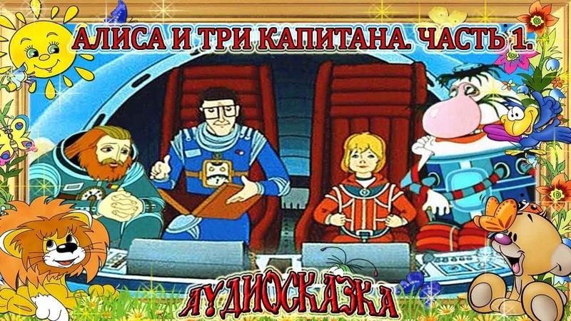 Аудиосказка. Алиса и три капитана. Фантастическая повесть Кира Булычёва. Часть 1.