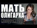 ПРЕМЬЕРА 2018 ВСАДИЛА ВСЕХ МАТЬ ОЛИГАРХА Русские мелодрамы 2018 новинки, фильмы 2018 HD