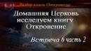 Разбор книги Откровение встреча 6 часть 2
