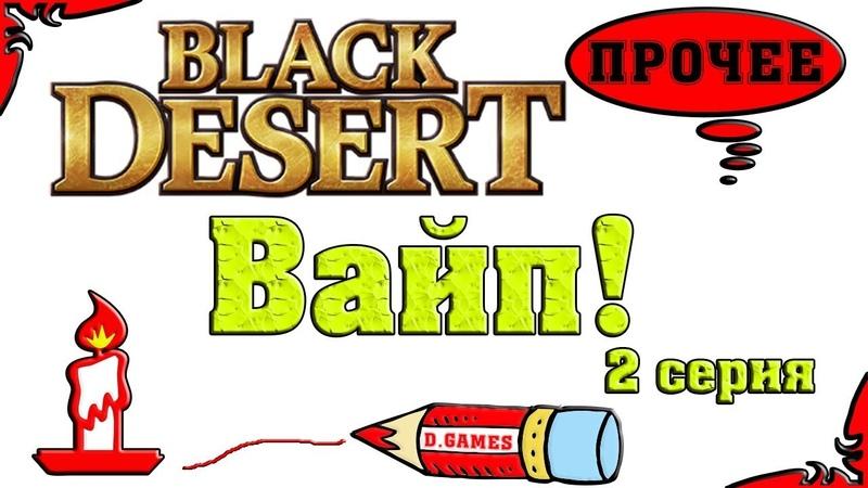 Вайп RU серверов Black Desert! Новые данные! Pearl Abyss VS GameNet (Vebanaul Holdings Ltd). БДО.