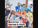 В Махачкале отменили показ фильма про k-pop группу BTS | ROMB