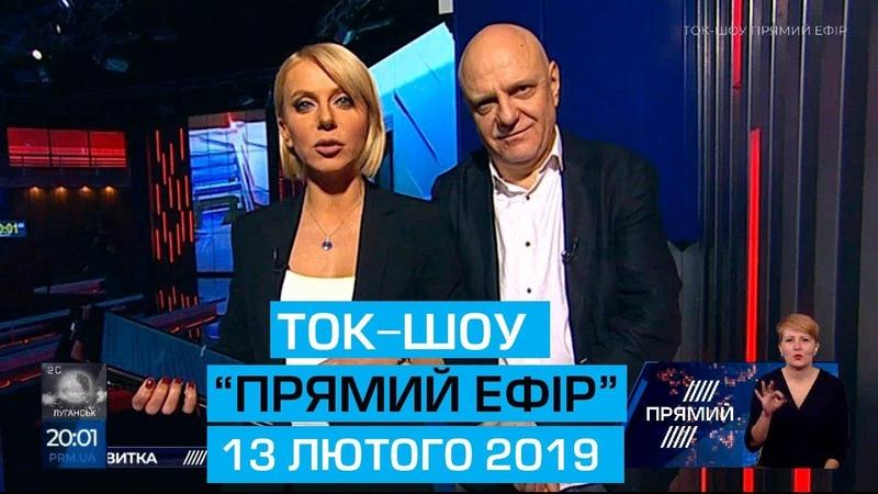 Ток шоу Прямий ефір з Миколою Вереснем та Світланою Орловською від 13 лютого 2019 року