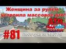 ДТП РОССИИ Выпуск 81. Подборка аварий за неделю. 18.07.18