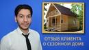 Отзыв клиента о строительстве дачного дома проект Дача 60-3