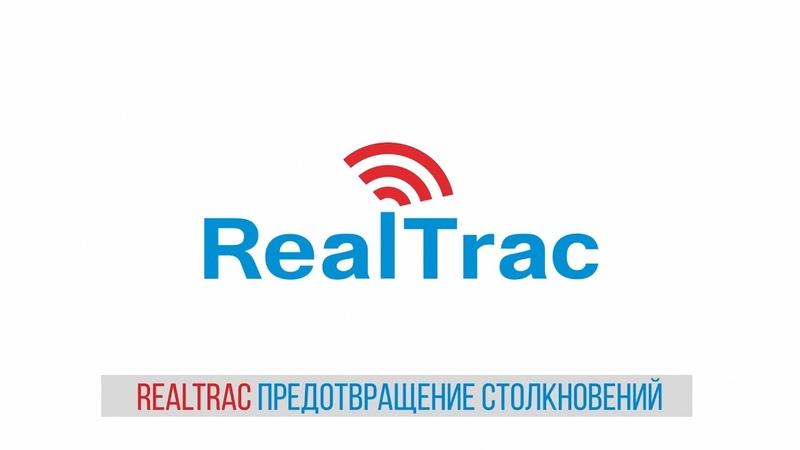 RealTrac Антинаезд - Предотвращение столкновений горной техники и наезда транспорта на персонал
