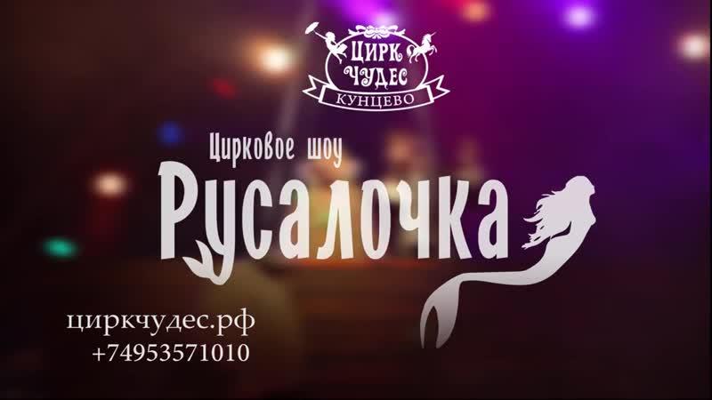 Русалочка - Цирковое шоу - Цирк Чудес