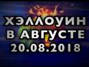 ХЭЛЛОУИН В АВГУСТЕ ВИДЕО ОТ 20 08