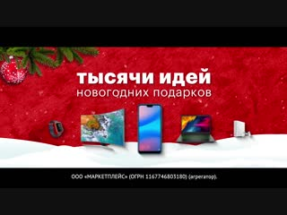 Тысячи идей новогодних подарков на goods.ru (10 сек EL)