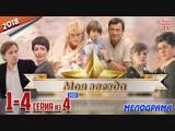Moя звeздa / HD 1080p / 2018 (мелодрама). 1-4 серия из 4