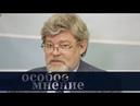 Константин Ремчуков / Особое мнение 22.04.19