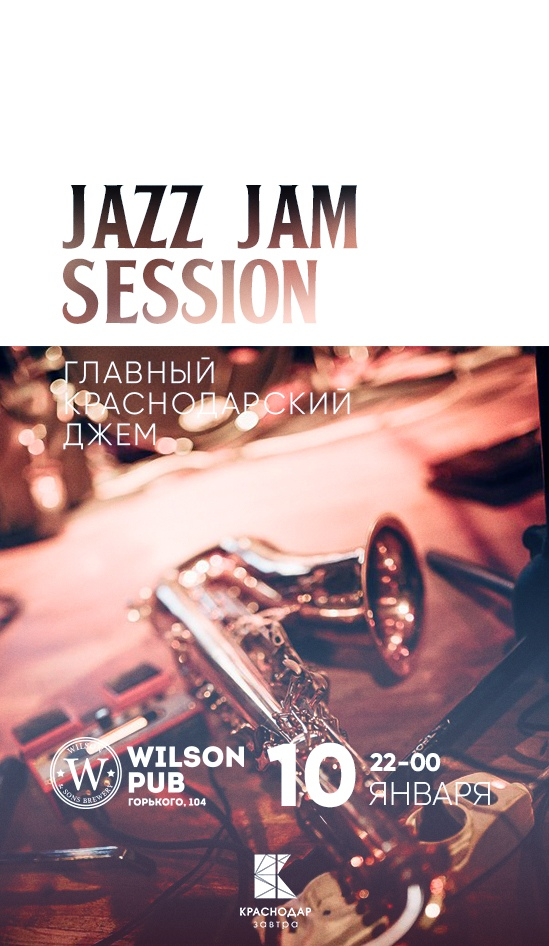 10.01 Jazz Jam Session в Wilson Pub