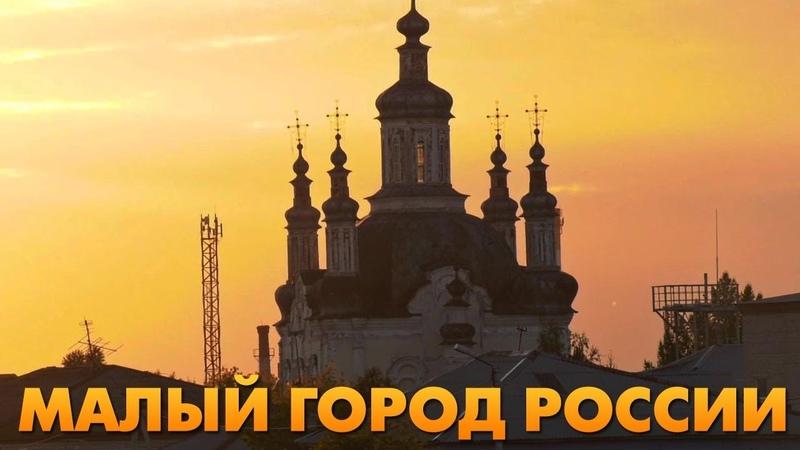 Ролик про малый город Шадринск.