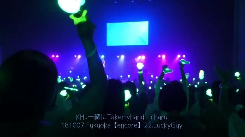 181007KHJ Fukuoka【encore】22LuckyGuy 23MOONLIGHT
