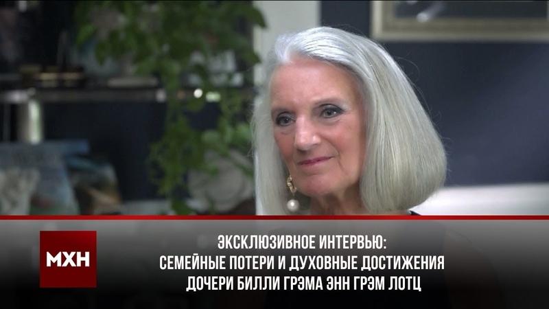 Дочь Билли Грэма Энн Грэм Лотц пророчествует о великом пробуждении
