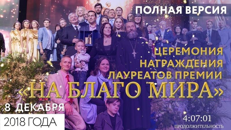 Церемония награждения лауреатов Премии На Благо Мира 2018 Полная версия