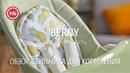 Стульчик для кормления BERNY   Happy Baby