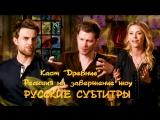 [Rus Sub] The Originals Cast Reacts to the Show Ending