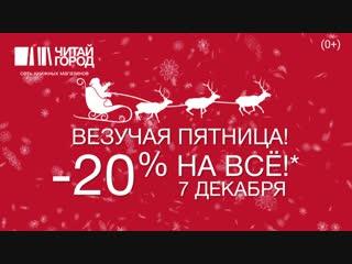 Везучая пятница в «Читай-городе» 7 декабря