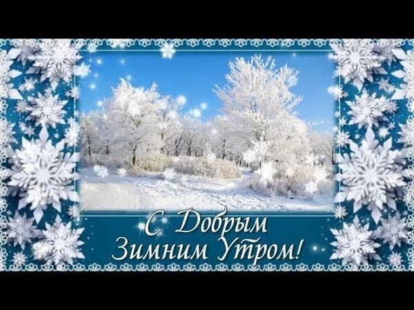 Доброе Зимнее Утро🌞❄️Красивое Зимнее Доброе Утро❄️Пожелания с Добрым Утром