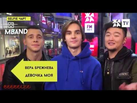 SELFIE ЧАРТ с группой MBAND (телеканал ЖАРА TV)