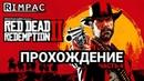 Red Dead Redemption 2 _ 4 _ Прирождённый наездник
