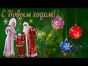 С новым 2019 годом! До свидания старый год Лучшие новогодние песни