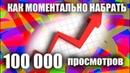 КАК МОМЕНТАЛЬНО НАБРАТЬ 100 000 ПРОСМОТРОВ БЕЗ ПОДПИСЧИКОВ И НАКРУТОК НА ВИДЕО ПРО ИНФОПОВОД
