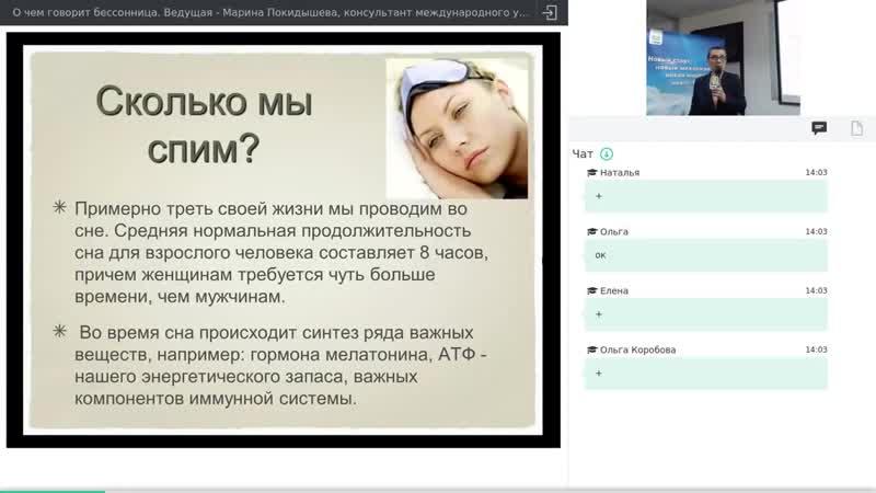 О чем говорит бессонница Ведущая Марина Покидышева консультант международного уровня