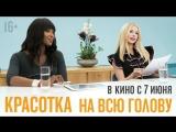 КРАСОТКА НА ВСЮ ГОЛОВУ | Фрагмент «Собеседование» | В кино с 7 июня
