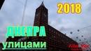 Улицами Днепра 2018 Рабочая - Гоголя - Шевченко - Короленко