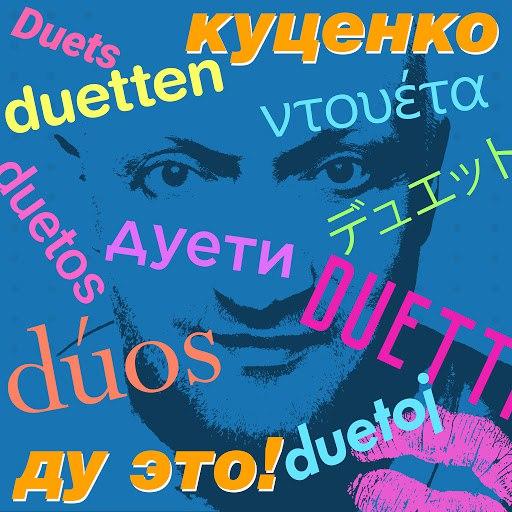 Гоша Куценко альбом Ду Это!