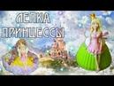 СЛАДКИЙ СКУЛЬПТОР Лепка принцессы из мастики маршмеллоу на торт SWEET SCULPTOR Cake