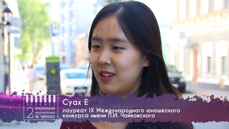 Дневник II Международного молодежного фестиваля им.П.И.Чайковского 22.05.2018