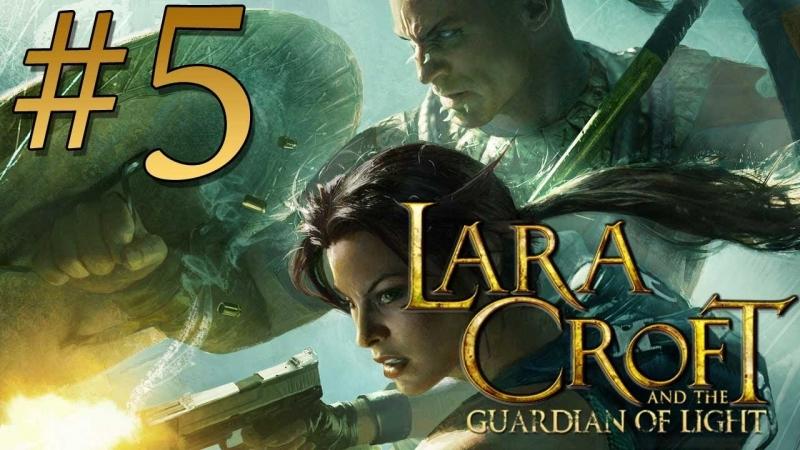 🎮 Lara Croft and the Guardian of Light (PC , 2010 г., стрим 5-й) - Игры по реквесту. 🎮