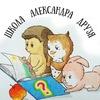 Школа Александра Друзя