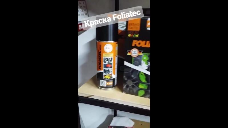 Daily краска Foliatec