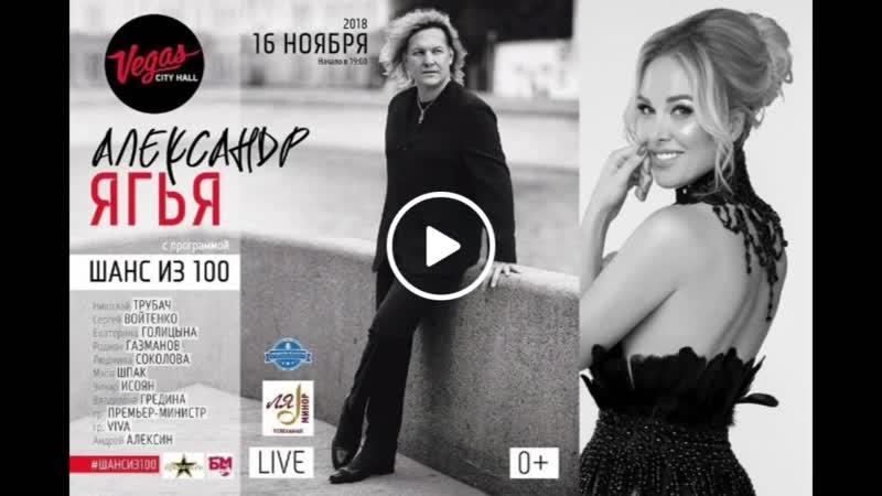 Александр Ягья Ирина Шпак - Только ты (2018 г.)