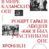 «В мире казанских ОПГ»: лекция Роберта Гараева