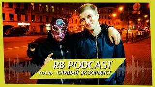 RB Podcast - СЛУШАЙ ЭКЗОРЦИСТ №6