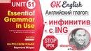 Unit 51 Повторение глагол инфинитив и глагол с окончанием ing OK English Elementary