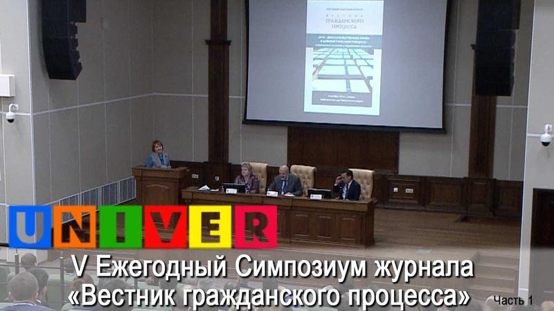 V Ежегодный Симпозиум журнала «Вестник гражданского процесса».